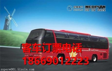 无锡到广州汽车直达班次查询、/直达卧铺客车查询//