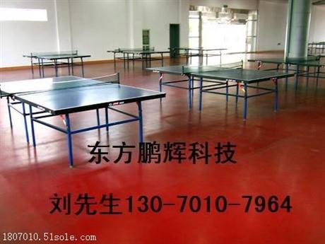 乒乓球塑胶地板安装 乒乓球塑胶地板维护