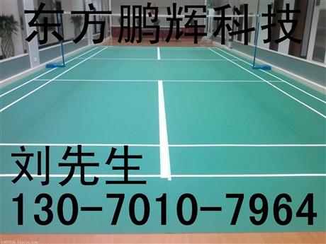 羽毛球运动地板设计销售安装