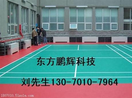 羽毛球运动地板生产设计销售安装 羽毛球运动塑胶地板价格