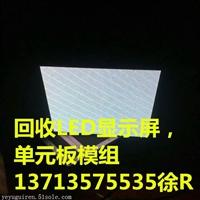 LED二手显示屏回收LED显示屏物料回收