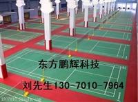 地板塑胶多钱一平方 乒乓球地板什么样的好