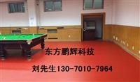 无锡pvc塑胶地板厂家 北京PVC塑胶地板厂家