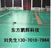 幼儿园塑胶地板、pvc塑胶地板价格、羽毛球塑胶运动地板