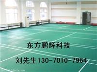 羽毛球运动地板厂家