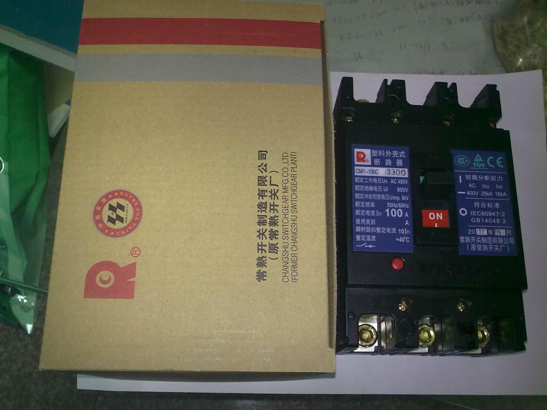 供应精品常熟CM1-63L CM1系列塑壳断路器(MCCB)