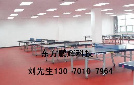 北京PVC塑胶地板厂家批发多少钱  乒乓球塑胶地板厂家