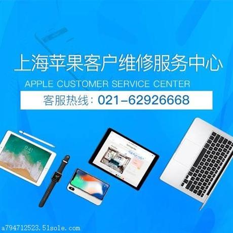 上海浦东新区新梅联合广场iPhone维修中心