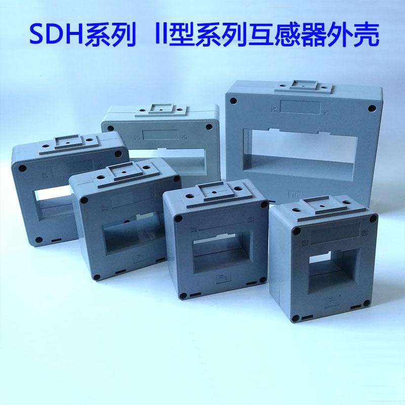 阻燃塑料SDH-0.66-40低压电流互感器外壳互感器配件