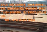 荊州上門回收鋼筋頭回收廢舊鋼模板工字鋼螺旋管等工地廢鐵