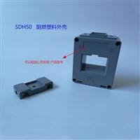 阻燃塑料SDH-0.66-40低压电流互感器外壳配件