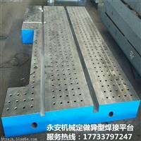 三维柔性焊接平台厂家定做异型平台