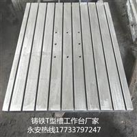 永安机械是铸铁T型槽平台平板的生产厂家