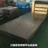 三维柔性焊接平台厂家机械