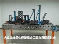 钢制三维柔性焊接平台厂家生产