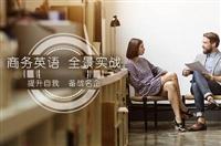 上海暑假英语培训、全面提升商务英语实战技巧