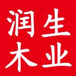 宁安市润生木业有限公司