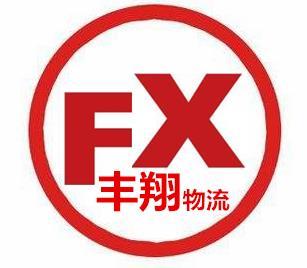 上海丰翔物流有限公司