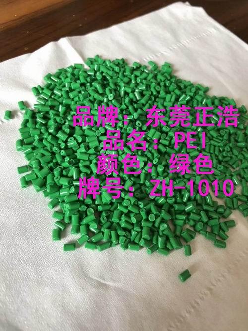 PEI绿色蓝色树脂光纤连接器专用材料