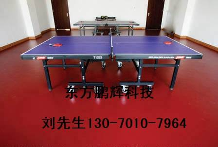 pvc塑胶地板 乒乓球地板胶安装方法 乒乓球塑胶地板