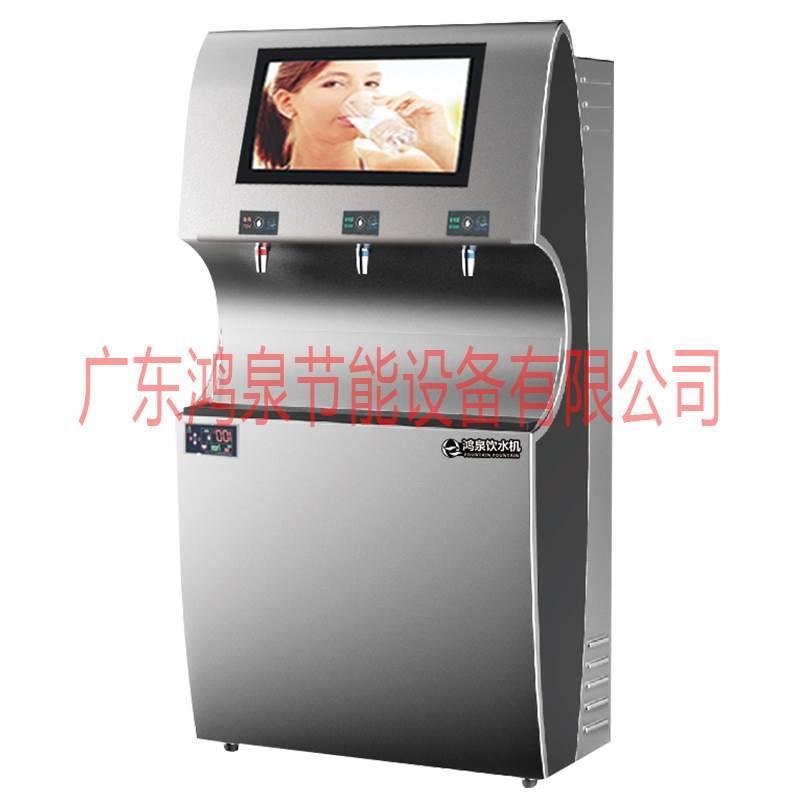 饮水机哪个品牌好选广东鸿泉节能饮水机