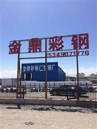 酒泉市金鼎彩钢厂专业生产岩棉板,承接彩钢工程