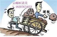 蕞新广州机场BC直邮清关跨境电商综合税率新鲜出炉