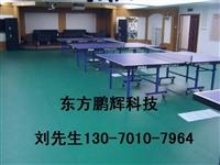 地板塑胶多钱一平方乒乓球地板什么样的好