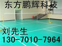 幼儿园pvc塑胶地板厂家哪家好 北京鹏辉PVC塑胶地板厂