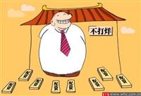 股票配资客户需要注意的事项