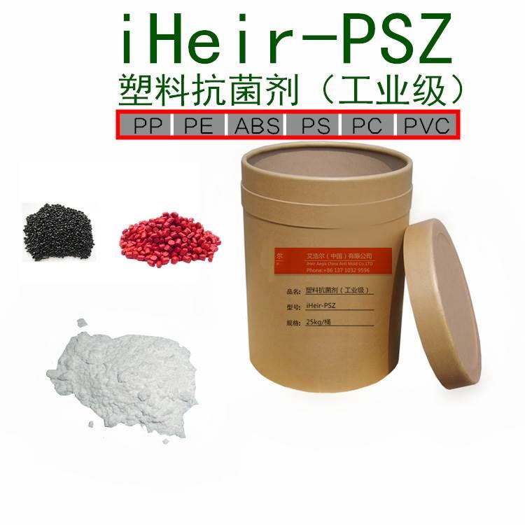 艾浩尔塑胶产品专用抗菌剂,手机壳马桶盖键盘抗菌专用