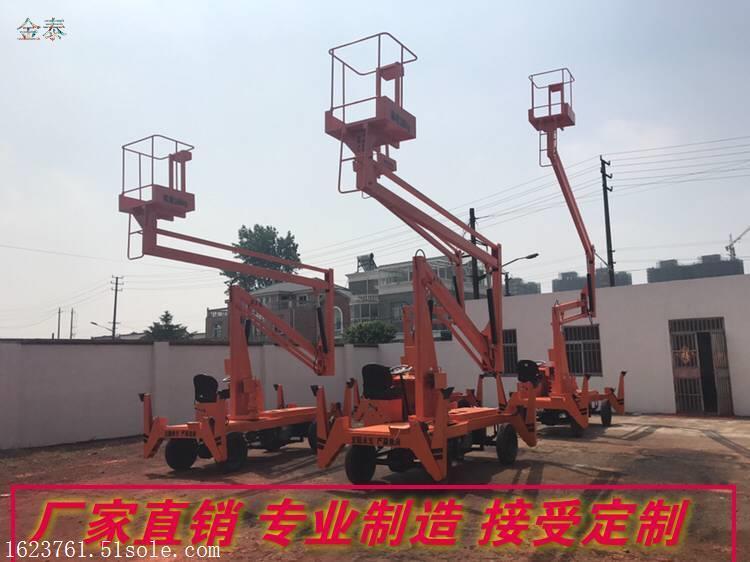 曲臂式液压升降平台GKT-20型曲臂伸缩式高空作业平台
