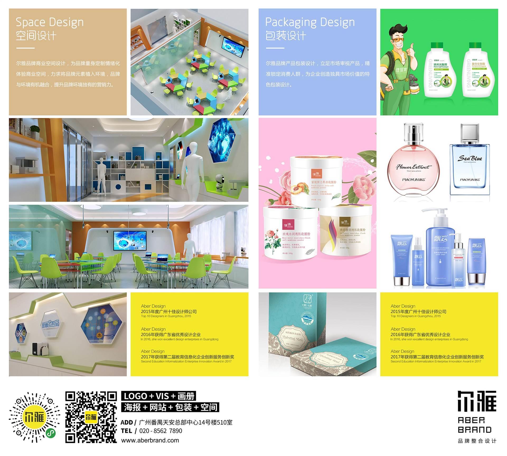 广州画册设计公司 企业宣传册设计 产品宣传册设计