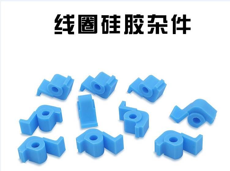 线圈ks018杂件硅胶