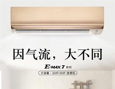 深圳大金空调维修,深圳大金空调售后服务电话