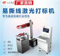 包装薄膜易撕线激光打标机 可配合复卷机使用