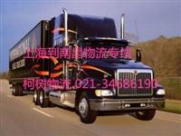 上海到长沙物流公司回程车电话是多少