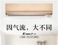 福田区大金家用中央空调维修服务电话