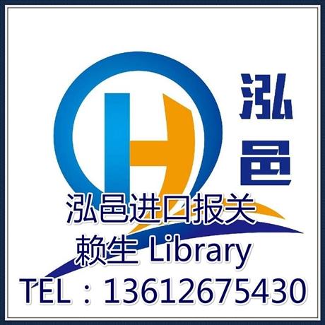 广州集司码头进口硼酸清关代理公司