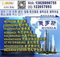 深圳到俄罗斯Vladivostok海参崴的国际海运代理公司