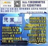 深圳东莞广州到德国STUTTGART(斯图加特)的国际海运代理公司