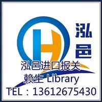 深圳湾进口报关行