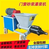 郑州砂浆灌浆机价格防盗门灌浆机小型门窗砂浆灌浆机厂家批发