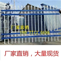 广西学校公园庭院锌钢护栏丨建筑铁艺围栏 丨道路隔离护栏厂家