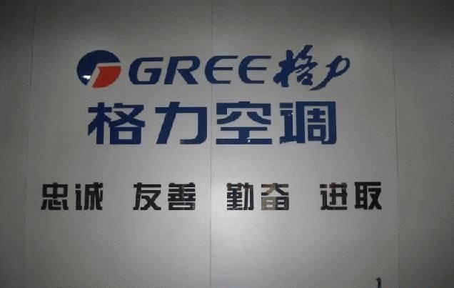 杭州萧山区格力空调售后维修