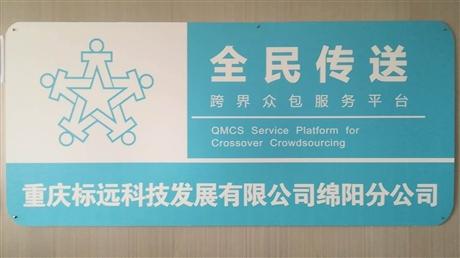 全民传送跨界众包服务平台
