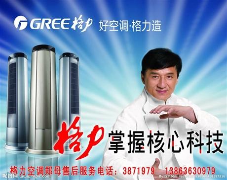 杭州下城区格力空调售后维修