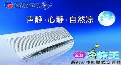 杭州滨江区格力空调售后维修点电话