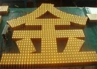 供应各种LED户外冲孔字 不锈钢电镀冲孔字
