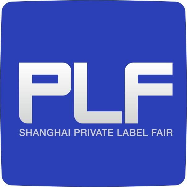 2018年上海全球零售自有品牌展-OEM贴牌代加工展